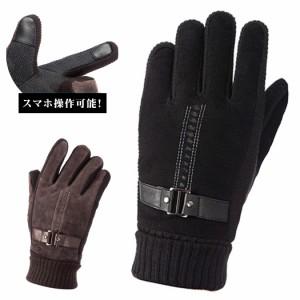 スマホ 手袋 メンズ スマホ 対応 防寒手袋 グローブ おしゃれ 本革手袋 メンズ 暖かい あったか 裏起毛 釣り バイク 自転車 男性用