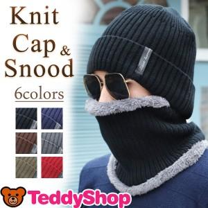 ニット帽 メンズ スヌード 防寒 暖かい 男の子 大人 男性用 スノボ ニット帽子 あったか 秋冬 ゆったり コーディネート メール便送料無料
