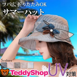 UVカット帽子 レディース ハット つば広 サマーハット 農作業 UV対策 女の子 ママ おしゃれ かわいい メッシュ アウトドア カジュアル