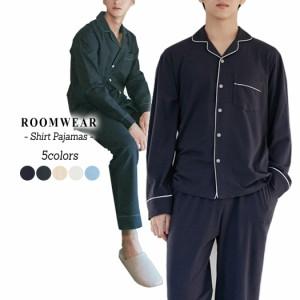 パジャマ メンズ 長袖 前開き ルームウェア 上下セット 大人 紳士用 おしゃれ セットアップ 無地 寝間着 部屋着 ポケットあり 男性用