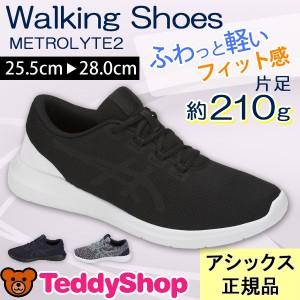 スニーカー ウォーキングシューズ asics メンズ 大人 男性用 靴 軽量 快適 フィット 運動靴 おしゃれ 普段履き シューズ カジュアル