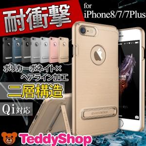iPhone7ケース iPhone7Plusケース 耐衝撃 ハード スマホケース アイフォンケース VERUSブランド シンプル クール ユニーク メンズ 男性