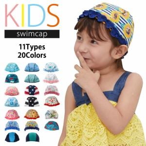 7b4e46256afc1c スイムキャップ 水泳帽 キッズ キャップ 単品 水泳用 男の子 女の子 ジュニア 子供用 男児 女児