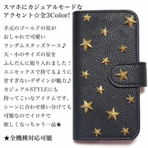 全機種対応 iPhone8 手帳型ケース スマホカバー iPhone7 iPhone6 SOV34 SC-02H SOV33 SO-04H SOL26 Xperia Galaxy aquos hoshi005