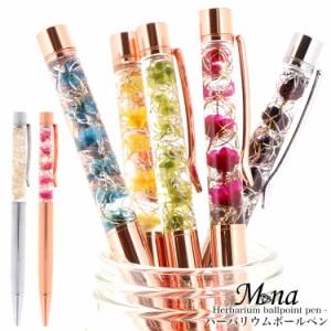 【完成品】ハーバリウムボールペン ボールペン プリザーブドフラワー 花 フラワー ボールペン 可愛い 女性 花材 オイル プリザーブドフラ