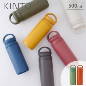 KINTO キントー デイオフタンブラー 500ml ホワイト/ロゼ/マスタード/ネイビー/カーキ/ダークグレー【保温/保冷/ステンレス/送料無料】