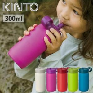 KINTO キントー プレイタンブラー 300ml 全5色 ストローボトル【ストロー付き水筒/ストロー付きタンブラー/保冷/子供用水筒/キッズボトル