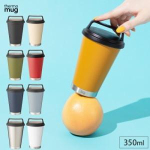 サーモマグ グリップタンブラー 350ml 全9色 G19-35 thermomug Grip Tumbler【蓋付きタンブラー/タンブラー コーヒー 保温 保冷/送料無料