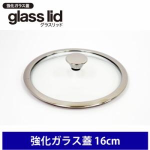 ウルシヤマ金属工業 グラスリッド 強化ガラス蓋 16cm