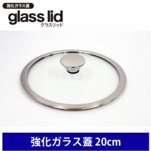 ウルシヤマ金属工業 グラスリッド 強化ガラス蓋 20cm