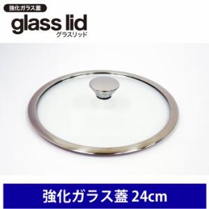 ウルシヤマ金属工業 グラスリッド 強化ガラス蓋 24cm