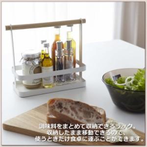 tosca トスカ 調味料ラック 2420【キッチンラック/スパイスラック/調味料/ラック/棚/たな/収納/