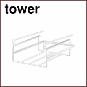 tower タワー 戸棚下収納ラック S ホワイト