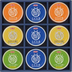 お歳暮 ギフト 缶詰 送料無料 SABA・IWASHI缶詰詰合わせ(SIー30) / 御歳暮 お歳暮ギフト 缶詰 カンヅメ 缶入り 長期保存 セッ