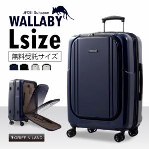 キャリーケース キャリーバッグ スーツケース 大型 Lサイズ フロントオープン 軽量 送料無料 AP7351 WALLABY ワラビー