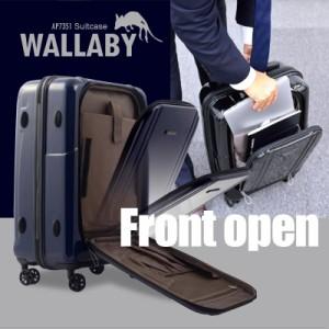 キャリーケース キャリーバッグ スーツケース Mサイズ 中型 送料無料 軽量 フロントオープン AP7351 WALLABY ワラビー
