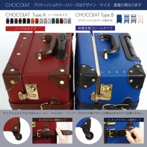 キャリーケース キャリーバッグ スーツケース 機内持ち込み 小型 Sサイズ 送料無料 トランクケース CHOCOLAT ショコラ かわいい