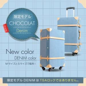 キャリーケース キャリーバッグ スーツケース Mサイズ 中型 トランクケース 送料無料 CHOCOLAT ショコラ かわいい
