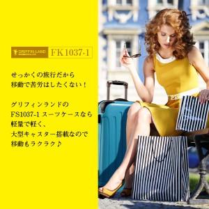 キャリーケース キャリーバッグ スーツケース 大型 Lサイズ LMサイズ マット加工 ファスナー 保証付 軽量 送料無料 FK1037-1