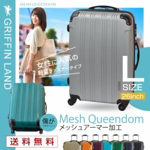キャリーケース キャリーバッグ スーツケース Lサイズ 大型 送料無料 軽量 保証付 メッシュQueendom FK2100-1
