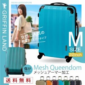 キャリーケース キャリーバッグ スーツケース Mサイズ 中型 送料無料 軽量 保証付 メッシュQueendom FK2100-1