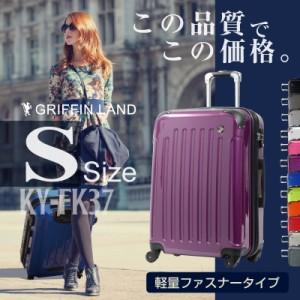 キャリーケース キャリーバッグ スーツケース Sサイズ 小型 送料無料 軽量 保証付 鏡面加工 KY-FK37