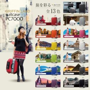 キャリーケース キャリーバッグ スーツケース Sサイズ 小型 送料無料 軽量 保証付 鏡面加工 PC7000