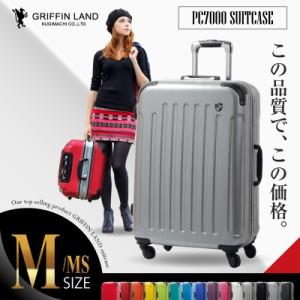 キャリーケース キャリーバッグ スーツケース Mサイズ MSサイズ 中型 送料無料 軽量 保証付 鏡面加工 PC7000