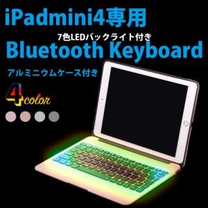 【送料無料】iPad air2(6)専用☆7色LEDバックライト&全体アルミニウムボディ&緊急モバイル電源付きBluetooth キーボードPCカバー
