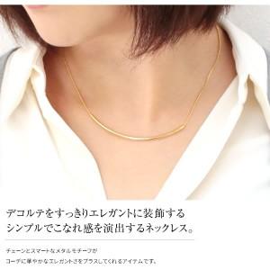 【ゆうメール発送】レディース ネックレス ゴールド シルバー メタル アクセサリー 上品 プレゼント 大人