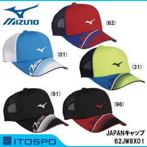 物流ミズノ JAPAN限定キャップ 62JW8X01 数量限定