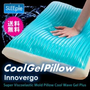 低反発枕 ひんやり ジェル 低反発 枕 まくら SLEEple Innovergo スリープル イノベルゴ クールジェルピロー