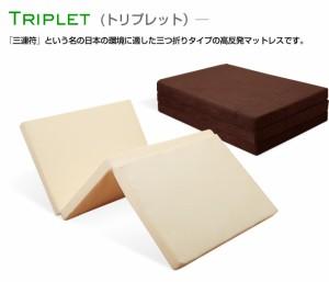 マットレス 高反発 三つ折り 8cm 高反発マット ダブル EX8 triplet SLEEple/スリープル