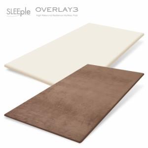 高反発マットレス シングル オーバーレイ マットレスパッド 敷き布団 お試し高反発マットレス SLEEple 快眠 選べる全12色