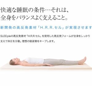 高反発マットレス シングル オーバーレイ マットレスパッド 敷き布団 お試し高反発マットレス SLEEple スリープル