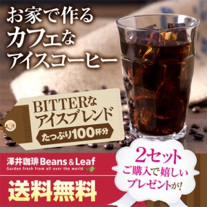 【澤井珈琲】送料無料 コーヒー専門店の100杯分入りアイスコーヒー・水出し珈琲用福袋 2セット以上ご注文でオマケ付き♪