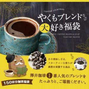 【澤井珈琲】 送料無料 コーヒー専門店の150杯分入りやくもブレンド福袋(コーヒー/コーヒー豆/珈琲豆)