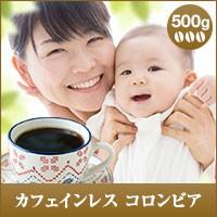 【澤井珈琲】カフェイン99%cut!!! カフェインレス コロンビア 500g袋 (コーヒー/コーヒー豆/珈琲豆)