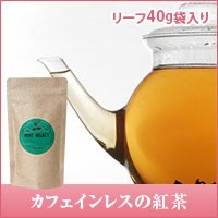【澤井珈琲】カフェインレスの紅茶(デカフェ) リーフティー40g [詰め替え用アルミ袋入]