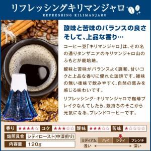 【澤井珈琲】山型コーヒーギフト 120g(珈琲/珈琲豆/コーヒー豆/ドリップバック/リフレッシングキリマンジャロ)※冷凍便同梱不可