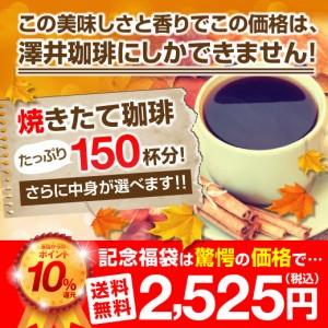 【澤井珈琲】送料無料 5分で実感!挽き立ての甘い香りの極上のコーヒー福袋(当店からのポイント10%還元/コーヒー/コーヒー豆/珈琲豆)
