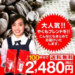 【澤井珈琲】 送料無料 澤井珈琲 一番人気のやくもブレンド100杯分入り コーヒー福袋