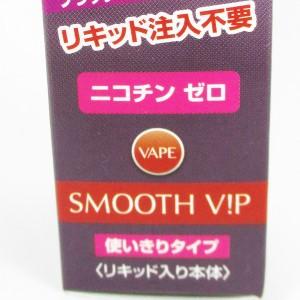 電子タバコ 使いきり電子VAPE スムースビップ トライミープラス エナジー ライテック/送料無料