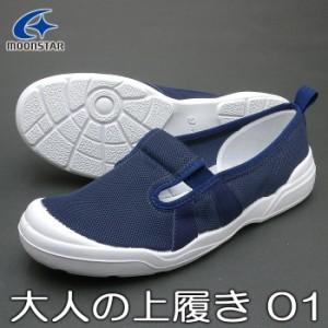 【日本製】ムーンスター スニーカー 介護&医療シューズ MS大人の上履き01 ネイビー 靴幅:2E 大きめの作りです/11210555