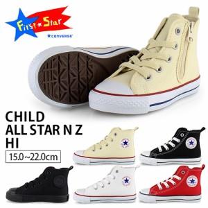 コンバース CONVERSE CHILD ALL STAR NZ HI チャイルド オールスター ハイカット キッズ ジュニア スニーカー 定番