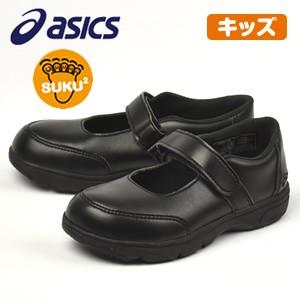 アシックス ASICS スクスク すくすく SUKUSUKU FINO LUKINA TUM166 90 ブラック フォーマル 冠婚葬祭 発表会 黒