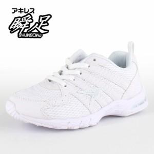瞬足 シュンソク JJ-185 SJJ1850 白/白 2E キッズ ジュニア スニーカー 子供用運動靴 上履き 通学靴