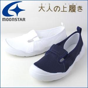 【還元祭クーポン対象】 ムーンスター 大人の上履き 01 メンズ レディース ホワイト ネイビー 上履き 大人