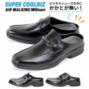 【還元祭クーポン対象】ビジネスサンダル ビジネスシューズ メンズ サボタイプ かかとなし 幅広 3E AIR WALKING Wilson 紐靴 ビットロー