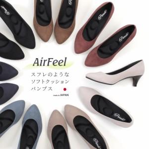 【還元祭クーポン対象】 日本製 ソフトクッション パンプス 痛くない ヒール 8010 parade 撥水 スエード 防水 雨の日 靴 レディース